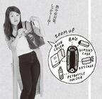 横澤夏子が説く! 「いい女」がスマホより優先すべきものは…