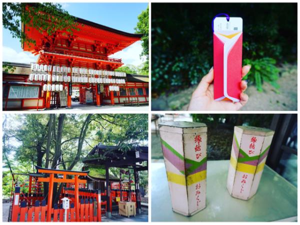 【恋愛運UP京都!】世界にひとつだけのお守りと紫式部ゆかりの神社で恋祈願