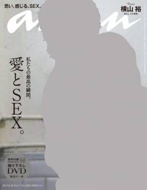 anan「愛とSEX。」特集、表紙の横山裕さんの撮影ストーリー!
