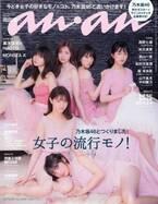 anan「女子の流行モノ!」特集、表紙の乃木坂46のみなさんの撮影ストーリー!