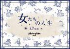 【12星座連載小説 最終話】~女たちの座談会~