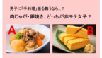 【肉じゃがor卵焼き】男子に振舞う「手料理」モテない女はどっち?