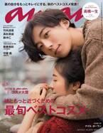 anan表紙の高橋一生さん撮影ストーリー!「最旬ベストコスメ」特集