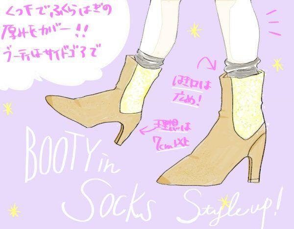 【ししゃも足さんは…】足の悩み別! 今秋あなたに似合うブーツの選び方|スタイリストの体型カバーテクニック術 ♯39