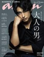 anan表紙に登場、ディーン・フジオカさんの撮影ストーリー!「大人の男2017」特集