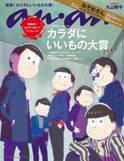 11月15日発売号の表紙を公開! anan『おそ松さん』メイキング動画第4弾!