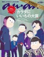 今回のanan表紙、おそ松さんの特集制作エピソード!anan2078号「カラダにいいもの大賞2017」