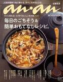 今回のanan表紙、きのこと白菜漬け煮込みの撮影エピソード!anan2081号「毎日のごちそう&簡単おもてなしレシピ。」
