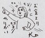 お金よりもやっぱり…若い世代にも広まる「NPO」を堀潤が解説!