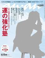 今回のanan表紙、木村拓哉さんの撮影エピソード!anan2086号「運の強化塾」