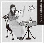 横澤夏子が思ういい女は「日曜にアレ」をする! その心は…