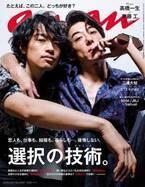 今回のanan表紙、高橋一生さん、齊藤工さんの撮影エピソード!anan2087号「選択の技術」