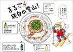 疲れた彼を癒す夜食レシピ…超簡単ズボラめし「豆腐ごはん」#2