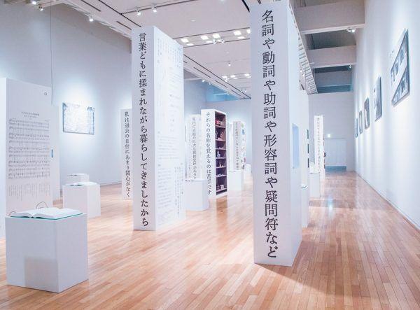 「私は背の低い禿頭の老人です」から始まる『谷川俊太郎展』の魅力