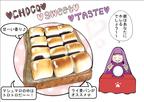 お泊りデートの翌朝に…超簡単ズボラ朝食「チョコマシュマロトースト」 #6