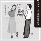 横澤夏子が渡辺直美にサプライズして知った「いい女の反応」