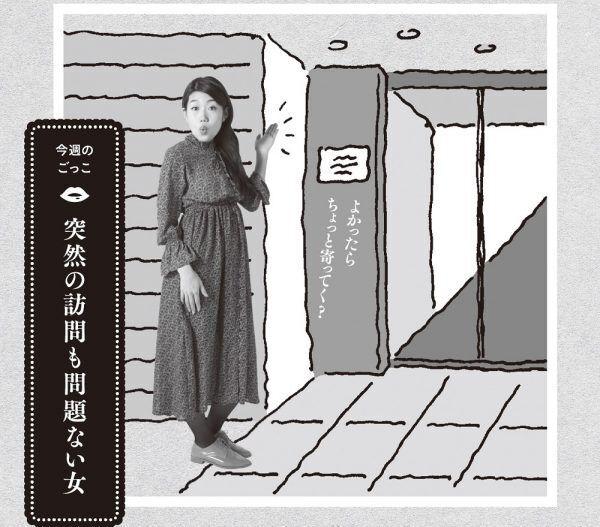 """横澤夏子が目指す「家で飲む?」と言える""""いい女"""""""