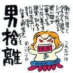 西原理恵子の恋愛論「女の一途は幸せの邪魔」 安田顕も納得!?