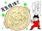 腹ペコ彼に「あ~ん」…夜のスタミナがつく超簡単ズボラ飯「中華風お粥」 #12