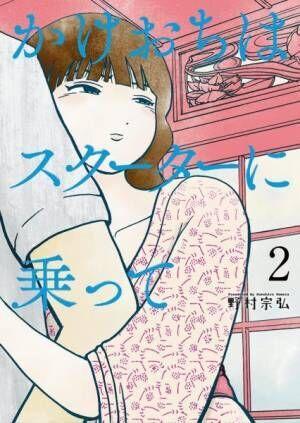 """イケメンが描けない作家の""""年下警察官とワケアリ美人妻の恋愛""""漫画"""