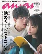 anan表紙、竹内涼真さんと川栄李奈さんの撮影エピソード!anan2095号「春のモテコスメ大賞」