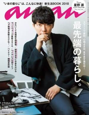 anan表紙、星野源さんの撮影エピソード!anan2094号「最先端の暮らし。」