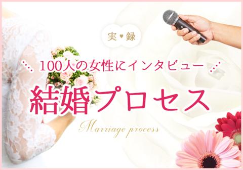 うざすぎーっ! 交際はできても「結婚はできない男」の特徴|実録♡ 結婚プロセス100人インタビュー #21