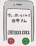 """スマホのアドレス帳に""""一工夫""""で恋愛運UP? 占い師に聞きました!"""