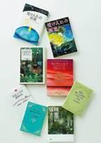 運命のしくみを知る…山川夫妻厳選の「絆を深める」本5冊!