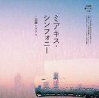 NEWSがananの表紙に初登場! 加藤シゲアキの小説連載、開始!