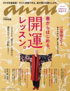 anan表紙、江原啓之さんの撮影エピソード!anan2096号「開運レッスン。」