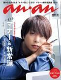 ananの表紙に登場、櫻井翔さんの撮影エピソード!anan2098号「マナー&新常識」