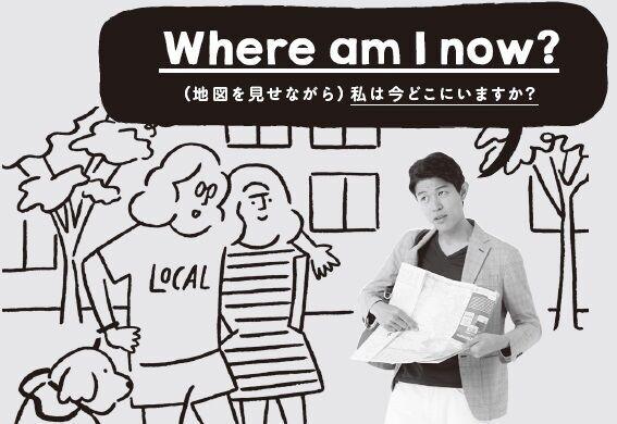 鈴木亮平と学ぼう! 海外旅行でリアルに役立つ3フレーズ