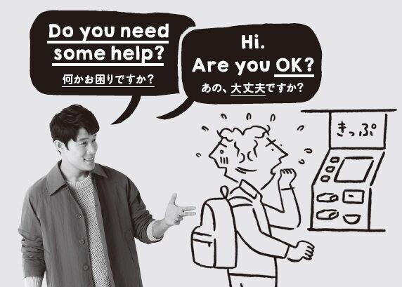 英語で道を聞かれたら? 鈴木亮平が便利なフレーズを解説!