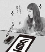 横澤夏子が赤っ恥体験を告白 いい女は漢字が…