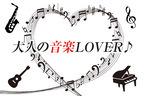 AKB48の人気アレンジャーが教える! 心揺さぶる「曲作りのヒント」3つ|大人の音楽LOVER♪ #13