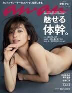 ananの表紙に登場、中村アンさんの撮影秘話は? anan2105号「魅せる体幹。」特集