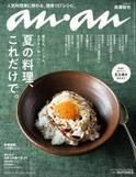 ananの表紙は目玉焼き丼! 表紙制作の秘話を紹介。anan2106号「夏の料理、これだけで。」特集