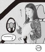 横澤夏子「MT免許持ちの女性は人生スムーズ」 そのワケは?