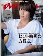 ananの表紙に山下智久さんが登場!【表紙撮影秘話】anan2110号「ヒット映画の方程式。」特集