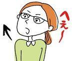 """アゴを使い分ける!? 相性がよくなる""""あいづち術""""""""雑談術"""""""