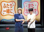中川大志&小関裕太が『A3!』を語る! 2人がもし寮生活したら?