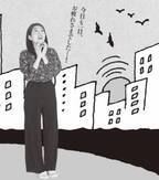 """横澤夏子が憧れる""""いい女"""" スマホを見ずにしていることは…"""