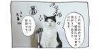 【猫写真4コママンガ】「スピーチ上手」パンチョとガバチョ #96