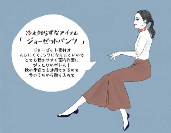 職場、寒くない…? 夏疲れの原因になる「冷え対策ファッション」 | デキるOLマナー&コーデ術 ♯111
