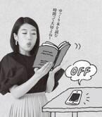 横澤夏子はスマホ依存? 憧れは「スマホに支配されない」女性