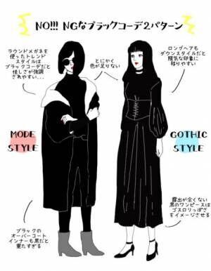 1つ目は差し色、2つ目は…秋の「大人黒コーデ」モテポイント2つ   スタイリストのファッション恋愛術 ♯75
