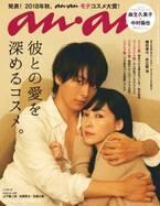 ananの表紙に麻生久美子さん、中村倫也さんが登場!【表紙撮影秘話】anan2119号「彼との愛を深めるコスメ。」特集