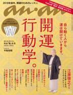 ananの表紙に江原啓之さんが登場!【表紙撮影秘話】anan2122号「開運行動学。」特集