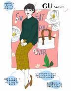 1000円以下も…! 大人女子に大人気「GUスウェット秋のトレンドコーデ」 | デキるOLマナー&コーデ術♯124